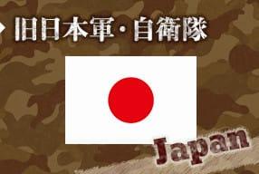 旧日本軍・自衛隊